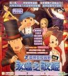 Professor Layton And The Eternal Diva (VCD) (Hong Kong Version)