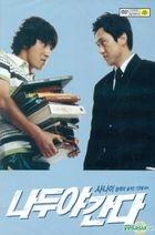 A Wacky Switch (DVD) (Single Disc) (Korea Version)