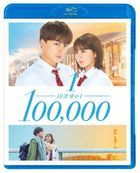 One In A Hundred Thousand (Blu-ray) (Normal Edition) (Japan Version)