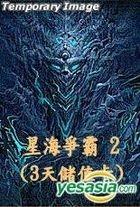 Starcraft II Online : Zi You Zhi Yi (3 Days Saving Card)