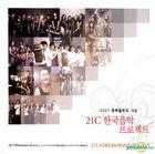 21C Korean Music Project