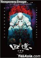 Memories (1995) (DVD) (Taiwan Version)