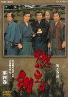 Moeyo Ken Vol.4 (DVD) (Japan Version)