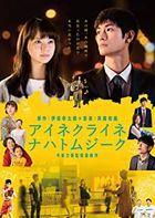 Little Nights, Little Love (Blu-ray) (Deluxe Edition) (Japan Version)
