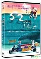 52Hz, I Love You (2017) (DVD) (2-Disc Edition) (Hong Kong Version)