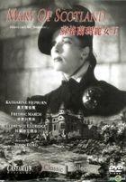 Mary Of Scotland (DVD) (Hong Kong Version)
