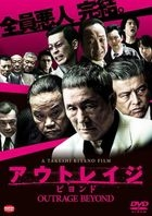 Outrage Beyond (DVD) (Normal Edition) (English Subtitled) (Japan Version)