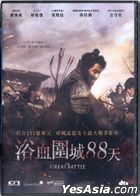 The Great Battle (2018) (DVD) (Hong Kong Version)