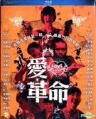 Love Revolution (2018) (Blu-ray) (Hong Kong Version)