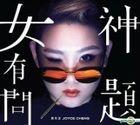 JOYCE (2CD) (特別版) - 鄭欣宜
