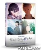 Her Blue Sky (2019) (DVD) (Taiwan Version)