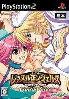 Wrestle Angels Survivor (Bargain Edition) (Japan Version)