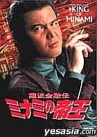 naniwakin yuudemminaminoteiou43uragirinohoushuu