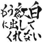 Mou Kohaku ni Dashitekurenai (Japan Version)