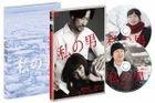 My Man (DVD)(Japan Version)