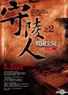 守陵人之2:戰國金屍(新版)