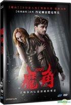 Horns (2013) (DVD) (Taiwan Version)