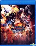 Kamen Rider Fourze The Movie:  Space, Here We Come! (2012) (Blu-ray) (Director's Cut) (Hong Kong Version)