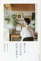 kurashi o sonomama no jibun ni yosete