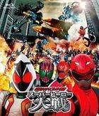 仮面ライダー×スーパー戦隊 スーパーヒーロー大戦 通常版 【Blu-rayDisc】