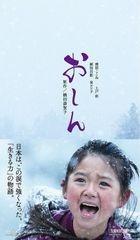 Oshin (2013) (Blu-ray) (Special Edition) (Japan Version)