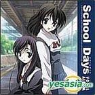 School Days Vocal Album (Japan Version)