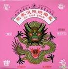 Feng Zhu Shao Can Lei Wei Gan (Reissue Version)