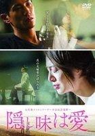 Boeuf Bourguignon (DVD) (Japan Version)