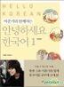 Hello Korean Vol. 1 - Learn With Lee Jun Ki (Book + Audio DVD) (Korean Version)