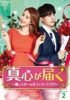 Touch Your Heart (DVD) (Box 2)(Japan Version)