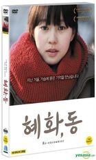 Re-encounter (DVD) (2-Disc) (First Press Limited Edition) (Korea Version)