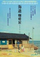The Furthest End Awaits (2015) (DVD) (English Subtitled) (Hong Kong Version)