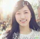 Deai no Tsuzuki [Type B](SINGLE+DVD) (First Press Limited Edition)(Taiwan Version)