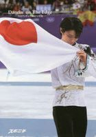 danshin on za etsuji DANCIN  ON THE EDGE piyonchiyan fuigiyua houdou shiyashinshiyuu