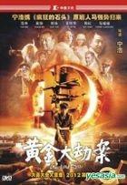 Guns And Roses (DVD) (China Version)