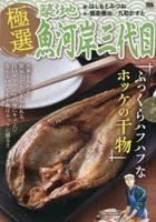 gokusen tsukiji uogashi sandaime futsukura hafuhafu na hotsuke mai fua suto bitsugu supeshiyaru 68580 98
