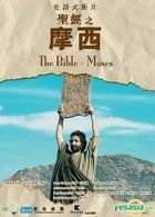 The Bible - Moses (DVD) (Hong Kong Version)