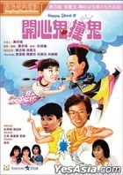 Happy Ghost III (1986) (DVD) (2021 Reprint) (Hong Kong Version)
