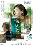 Butterfly Sleep (DVD) (Special Priced Edition) (Japan Version)