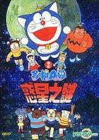 Nobita and The Animal Planet (DVD) (Hong Kong Version)