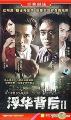 Fu Hua Bei Hou 2 (Vol.1-24) (End) (China Version)