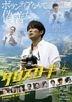 Crossroads (DVD) (Japan Version)