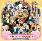Neoromance Trillion Wonder Winter (Japan Version)