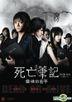 Death Note : The Last Name (English Subtitled) (Hong Kong Version)