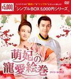 Mengfei Comes Across (DVD) (Box 2) (Japan Version)