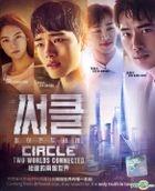 Circle (2017) (DVD) (Ep.1-12) (End) (tvN TV Drama) (Malaysia Version)