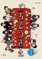 TV Drama Gochisosan Soushuuhen (Blu-ray) (Japan Version)
