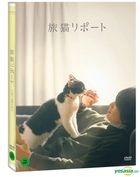 The Travelling Cat Chronicles (DVD) (Korea Version)