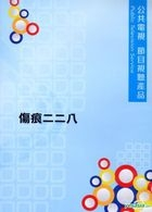 伤痕二二八 (DVD) (公视纪录片) (台湾版)