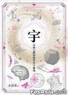 Yu -  Zhe Ge Tian Ti Wu Li Xue Jia Bu Li Di